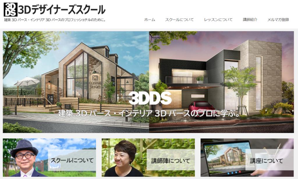 3Dデザイナーズスクールホームページ