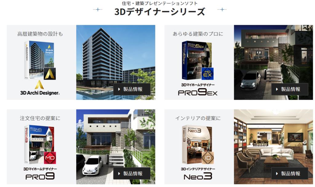 メガソフトの3Dデザイナーシリーズ