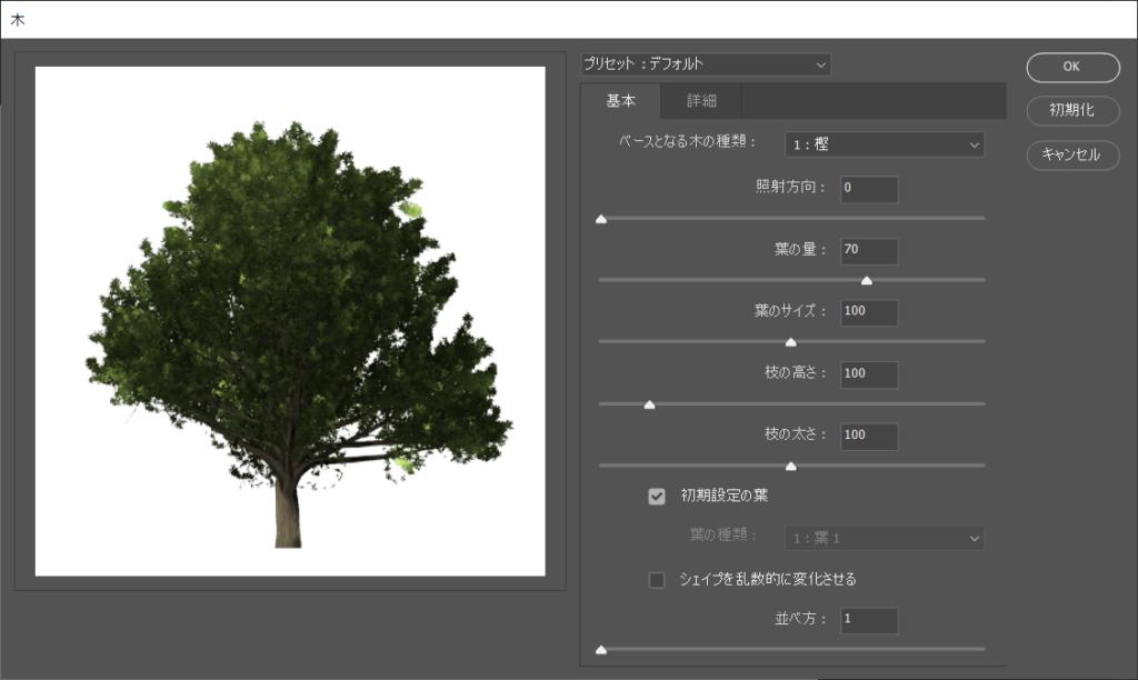 木を作るウインドウ
