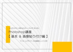 カンタンPhotoshop講座専用テキスト