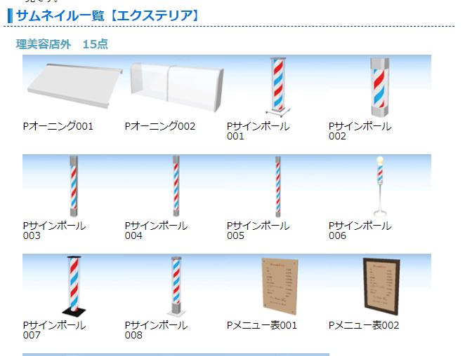 3Dマイホームデザイナー専用素材集理美容院収録パーツ