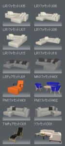 マイホームデザイナーシリーズにはいろんな家具パーツが収録されています。