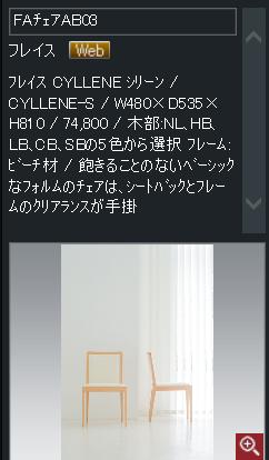フレイスのCYLLENE-Sをクリックすると表示れれるカタログ画像