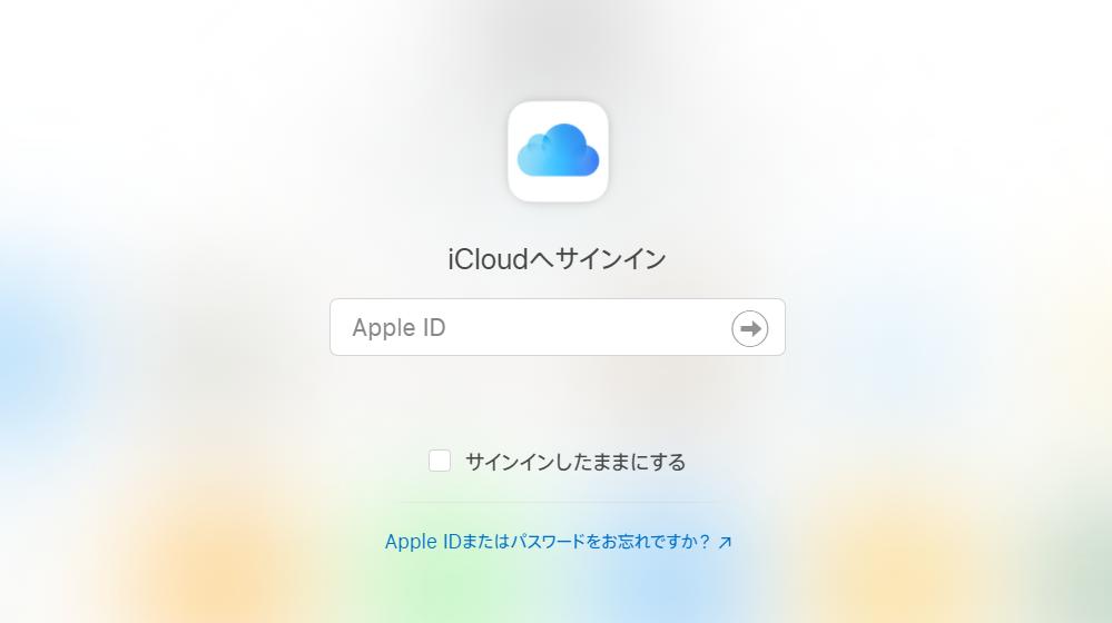 iCloudログイン画面