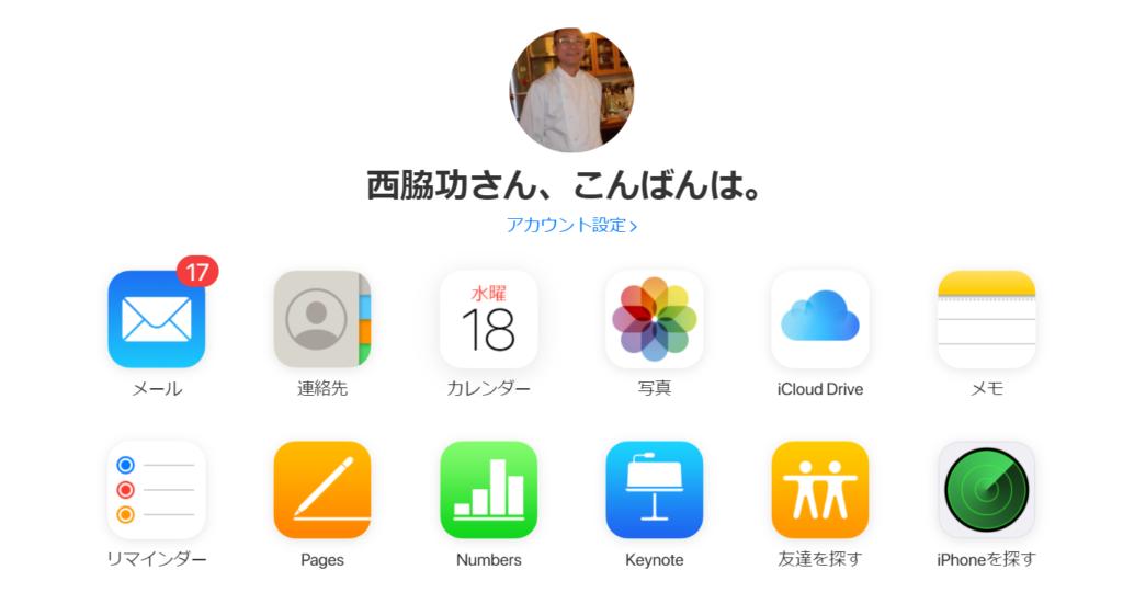 iCloud Webアプリのスタート画面