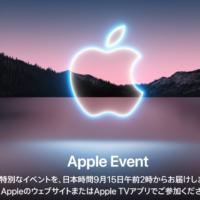 アップル秋の特別なイベント