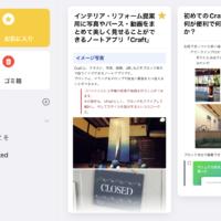 Ipad用ノートアプリ「Craft」」