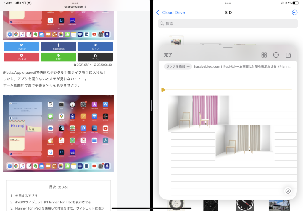 インテリア、リフォームの仕事に標準メモアプリがお勧め