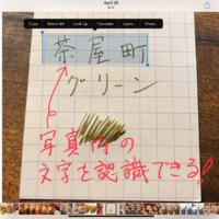 iPad OS 15は写真内のテキストを認識できる
