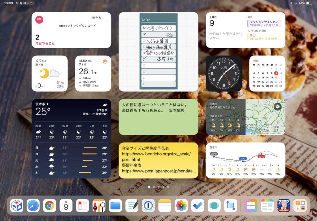 iPadのウィジェットで集中情報パネル化