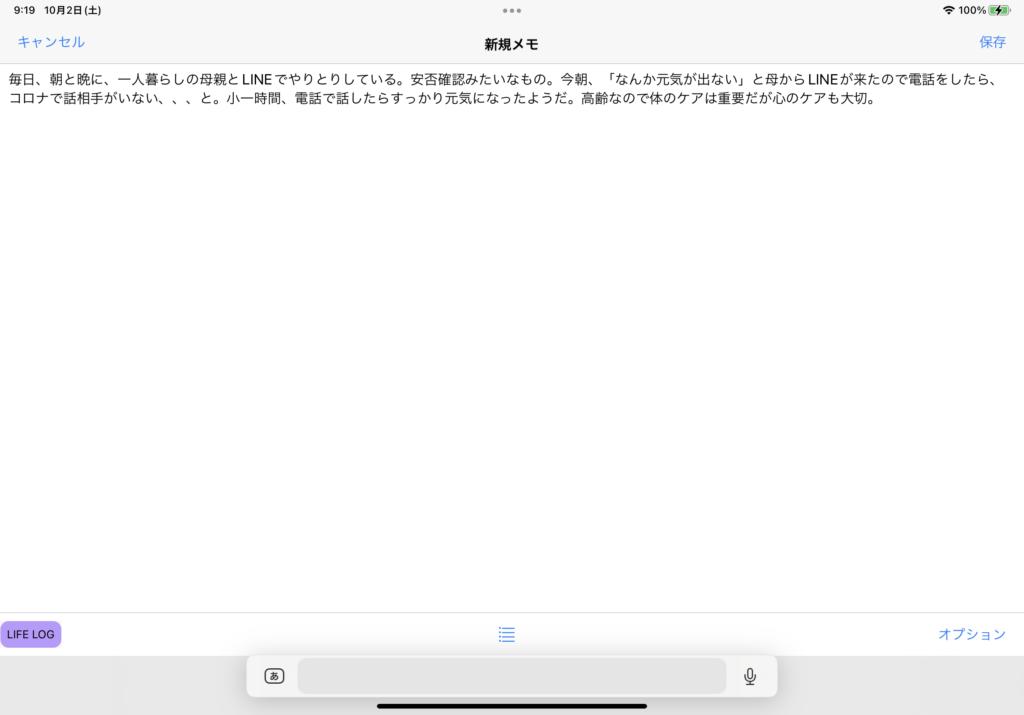MemoMaの入力画面